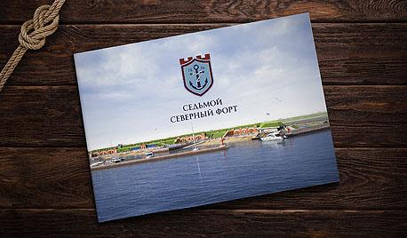 Буклет Седьмого Северного форта